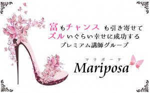 マリポーサ