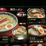 函館塩ラーメン「あじさい」はスープが絶品-北海道行列の店