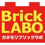 カネモリブリックラボ―函館金森倉庫でレゴあそび