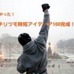 チリツモアイディア100完成!