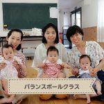 鎌倉大船バランスボール赤ちゃん子連れ大歓迎