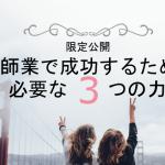 無料特典「講師業で成功するために必要な3つの力」