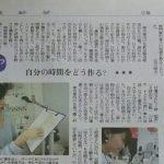 読売新聞朝刊のライフー時間マネージメントアドバイザーで紹介してもらいました!