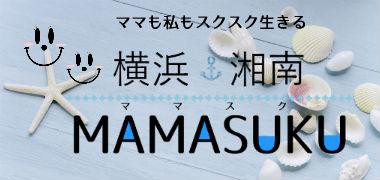 ママスク380180