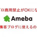 アメブロが商用禁止から商用OKに!集客ブログとしてアメブロはどうなの?