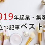 仕事・集客に役立つ今年の人気記事ベスト10-2019やまなかまりこ
